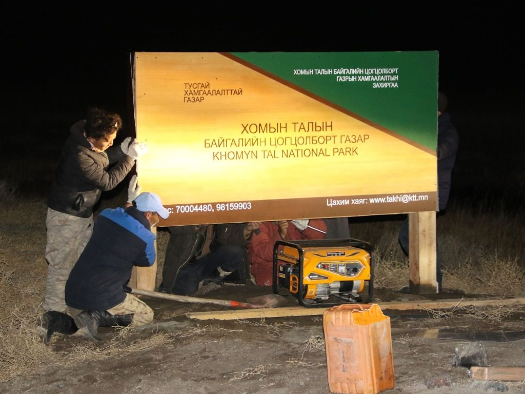 Khomyn Tal National Park
